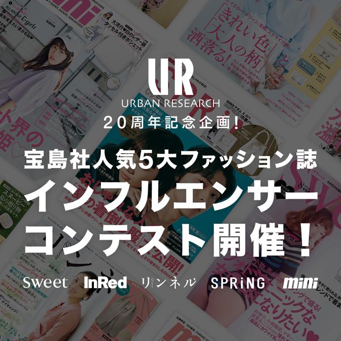 URBAN RESEARCH 20周年記念企画!宝島社人気5大ファッション誌インフルエンサーコンテスト開催!