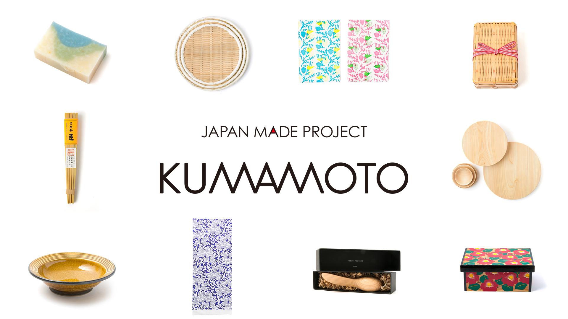 JAPAN MADE PROJECT KUMAMOTO