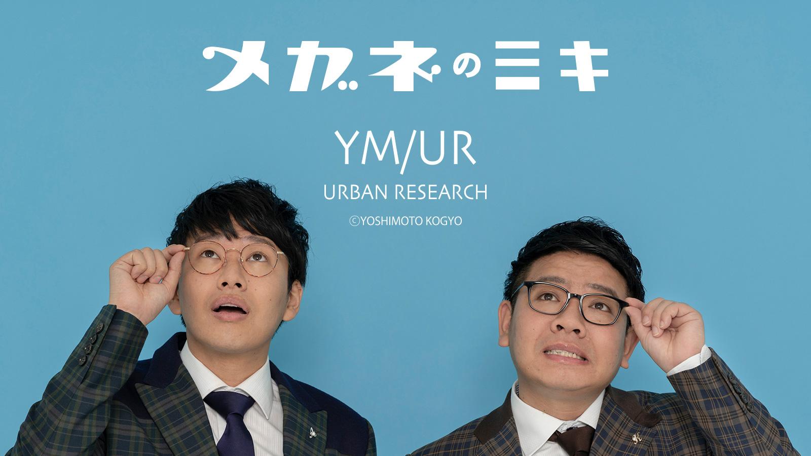 YM/UR ミキ