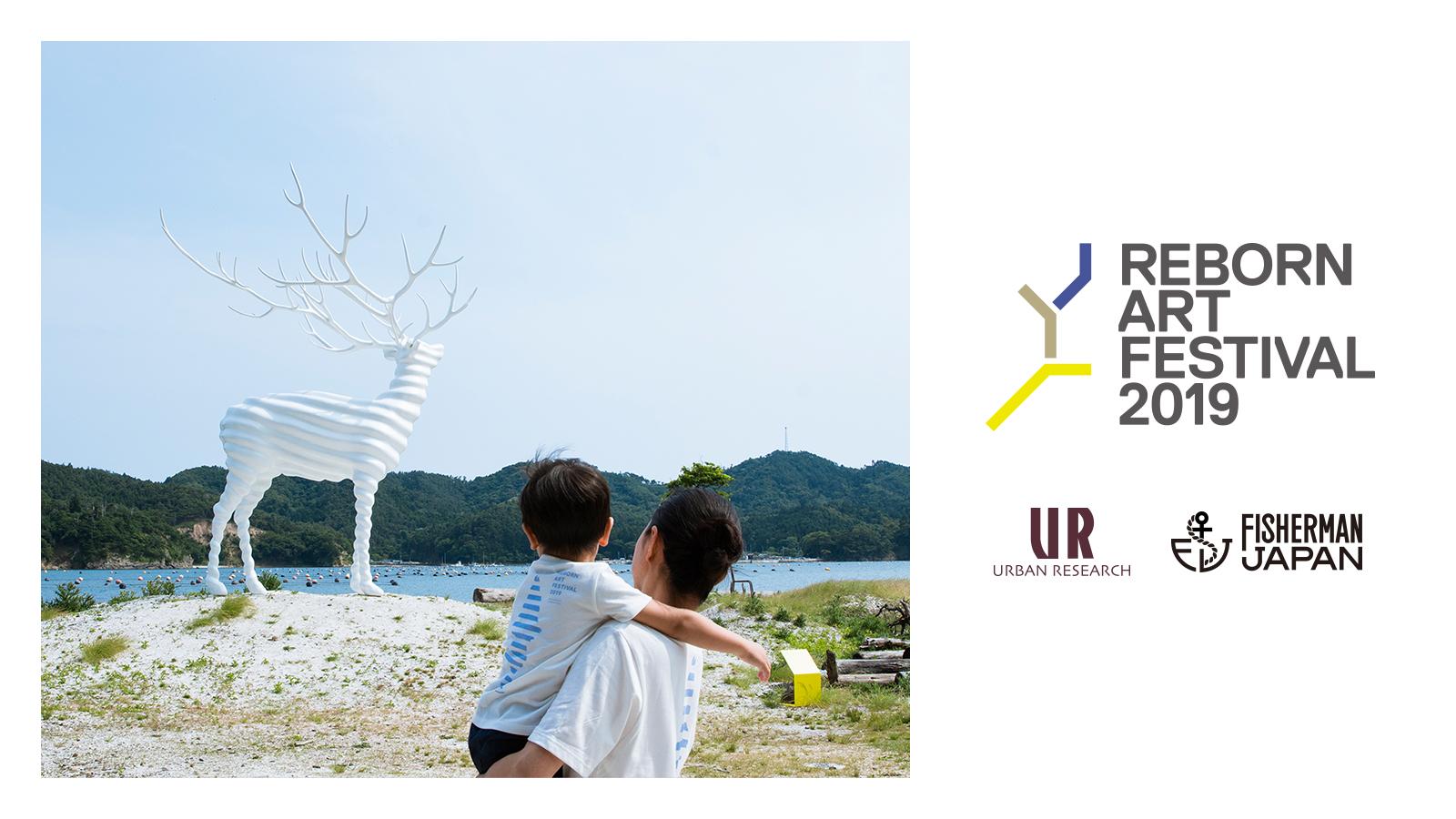 Reborn-Art Festival 2019 × URBAN RESEARCH × FISHERMAN JAPAN