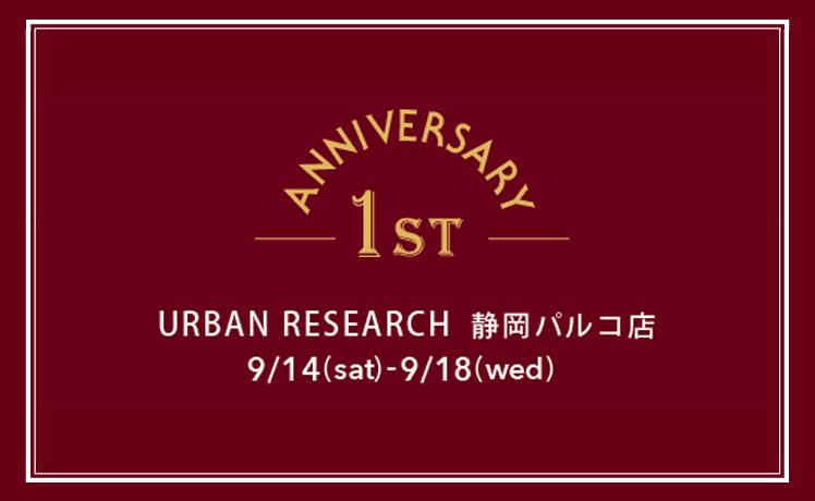 URBAN RESEARCH静岡パルコ店1周年記念イベントのお知らせ