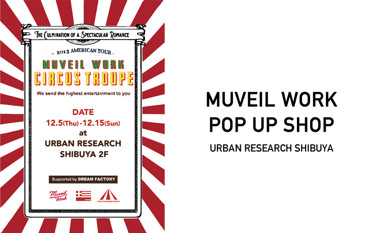 URBAN RESEARCH渋谷店 MUVEIL WORK POP UP SHOP開催のお知らせ