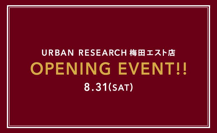URBAN RESEARCH梅田エスト店にてリニューアルオープンを記念した各種イベントを開催