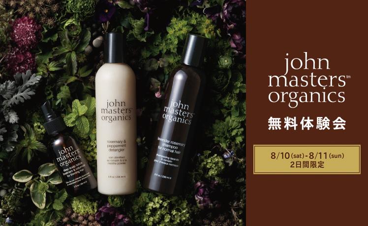URBAN RESEARCHピオレ姫路店にて「John masters organics無料体験会」開催