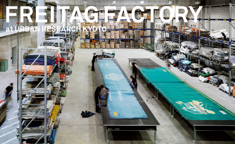 FREITAG FACTORY at URBAN RESEARCH KYOTO 開催のお知らせ