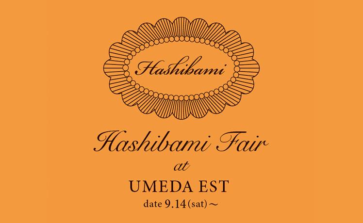 URBAN RESEARCH 梅田エスト店「Hashibami」FAIR開催のお知らせ