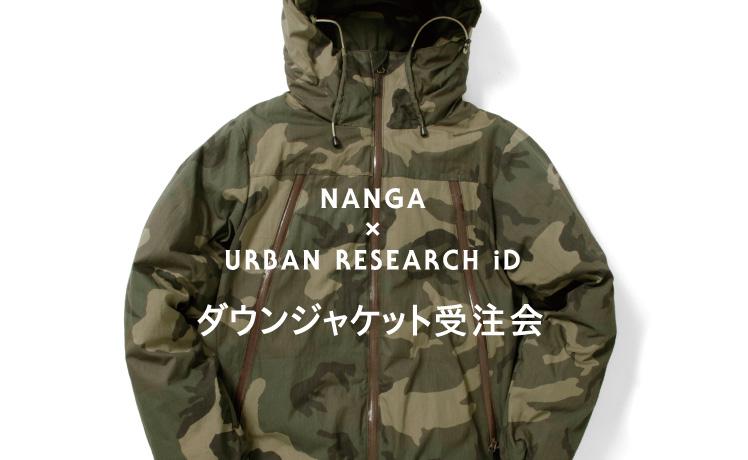 URBAN RESEARCH iD ルミネマン渋谷店、ONLINE STOREにて「NANGA×URBAN RESEARCH iDダウンジャケット受注会」開催