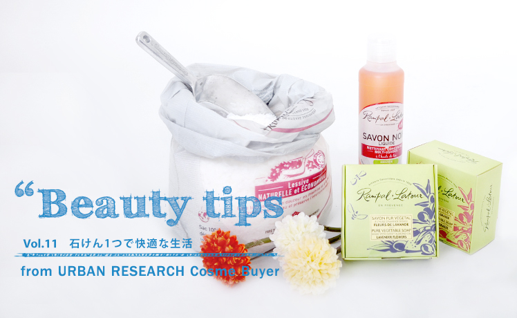Beauty tips vol.11「石けん1つで快適な生活」