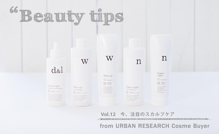 Beauty tips vol.12「今、注目のスカルプケア」