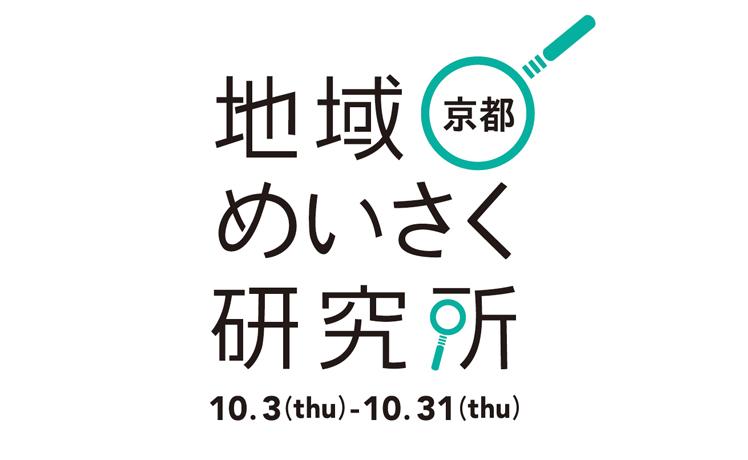 URBAN RESEARCH KYOTOにて、都市探求をテーマにしたエキシビション 「地域めいさく研究所」開催