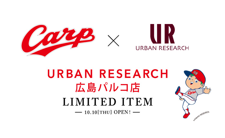 URBAN RESEARCH 広島パルコ店オープニングイベントのお知らせ