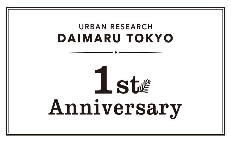 URBAN RESEARCH 大丸東京店1周年のお知らせ