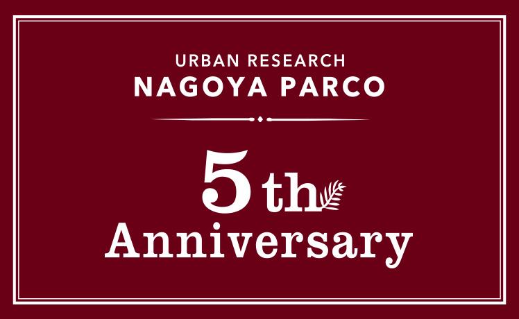 URBAN RESEARCH 名古屋パルコ店5周年のお知らせ