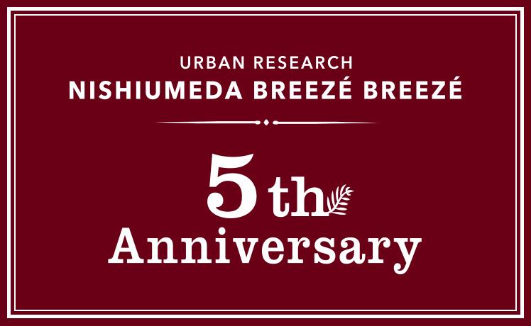 URBAN RESEARCH 西梅田ブリーゼブリーゼ店5周年記念イベントのお知らせ