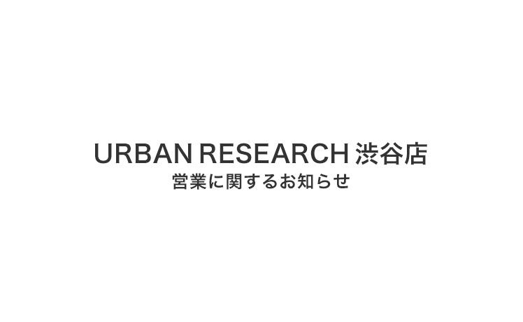 URBAN RESEARCH 渋谷店の営業に関するお知らせ