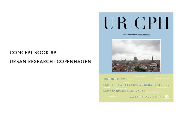 コンセプトブックシリーズ第9弾『URBAN RESEARCH : COPENHAGEN』発売