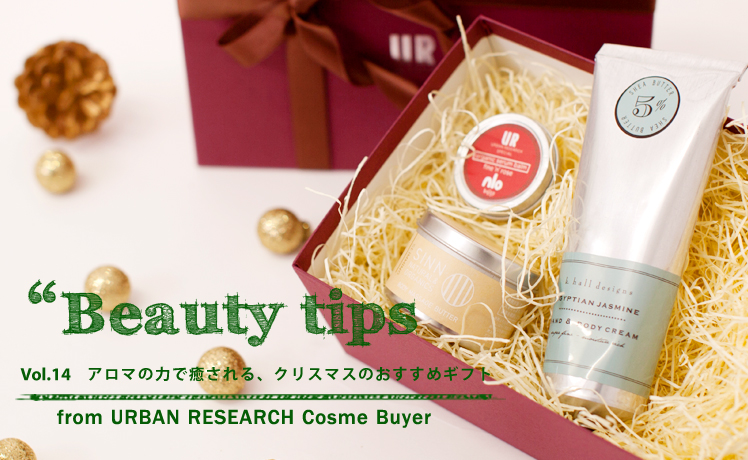 Beauty tips vol.14「アロマの力で癒される、クリスマスのおすすめギフト」