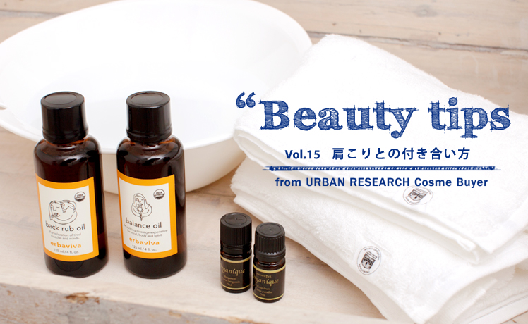 Beauty tips vol.15 肩こりとの付き合い方