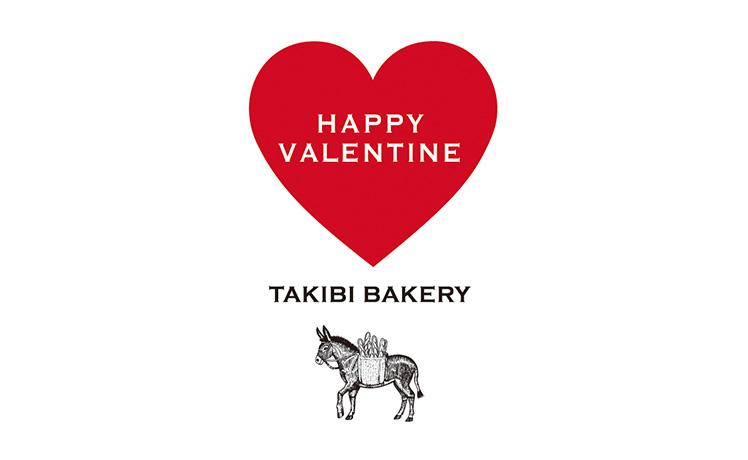 ルミネ新宿店にてバレンタインイベント開催のお知らせ