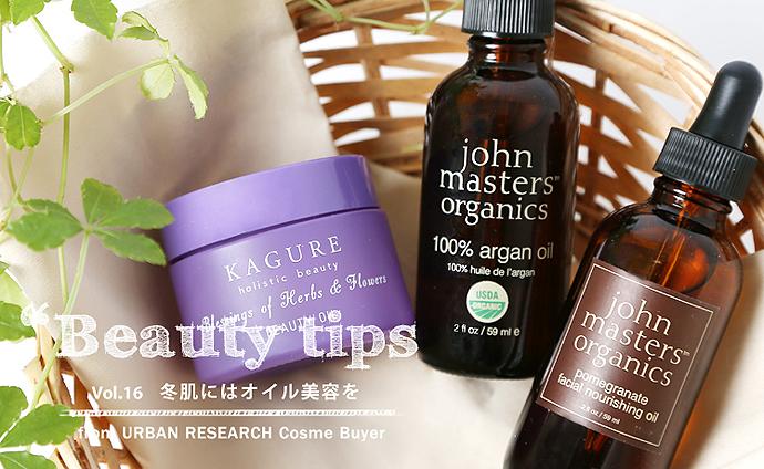 Beauty tips vol.16「冬肌にはオイル美容を」