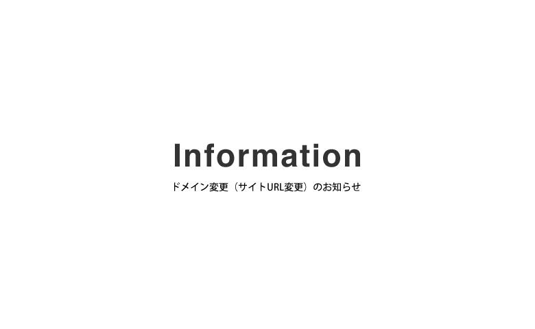ドメイン変更(サイトURL変更)のお知らせ