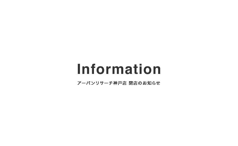 URBAN RESEARCH 神戸店 閉店のお知らせ