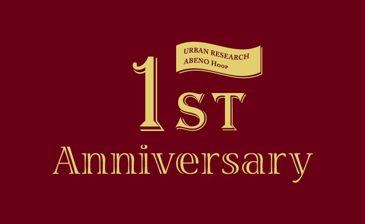 URBAN RESEARCHあべのHoop店より、1周年記念イベント開催のお知らせ