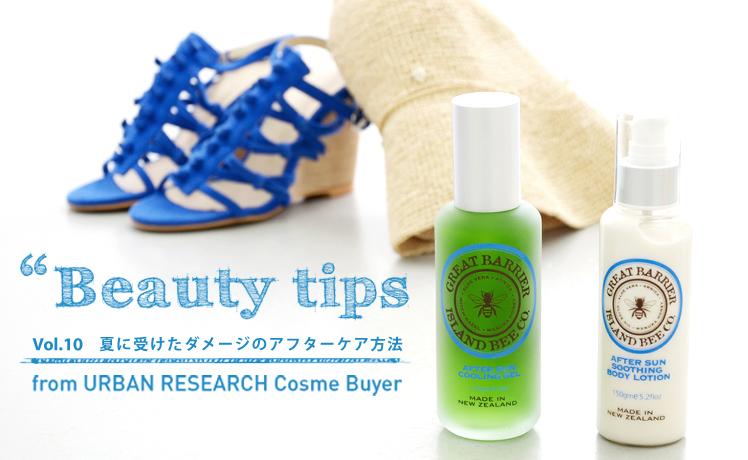 Beauty tips vol.10「夏に受けたダメージのアフターケア方法」