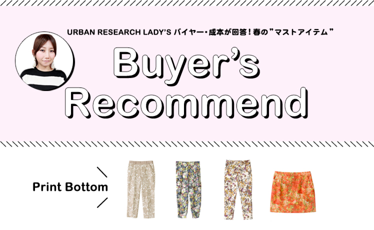 "Buyer's Recommend -バイヤー・成本が回答!春の""マストアイテム""-"