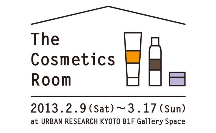 URBAN RESEARCH KYOTOにてコスメエキシビション【The Cosmetics Room】開催