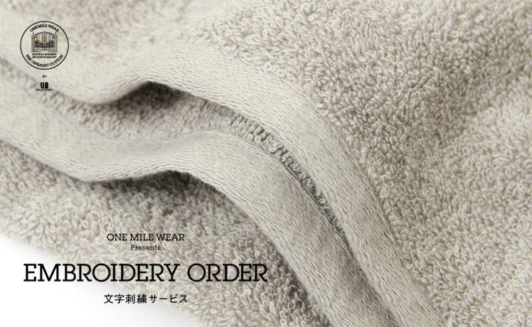 One mile wear代々木VILLAGE店にて刺繍サービスを開催