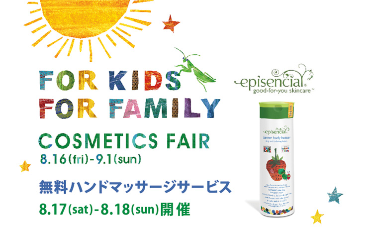 URBAN RESEARCH あべのHoop店にて「FOR KIDS FOR FAMILY Cosmetics Fair」を開催