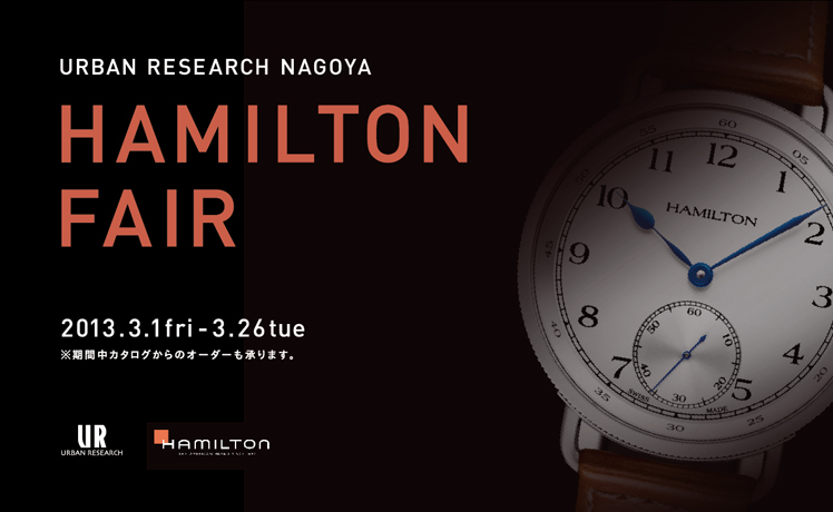 URBAN RESEARCH 名古屋店にてHAMILTON FAIR 開催