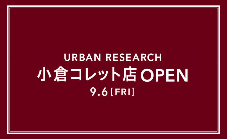 URBAN RESEARCH小倉コレット店 オープニングイベントのお知らせ