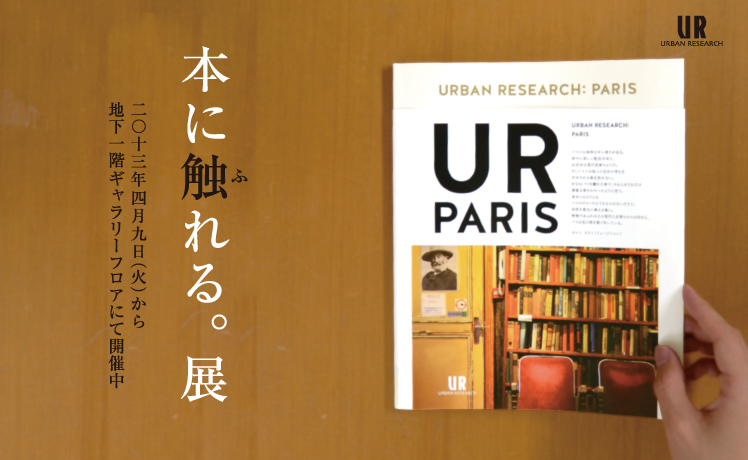URBAN RESEARCH KYOTOにて「本に触れる。展」を開催