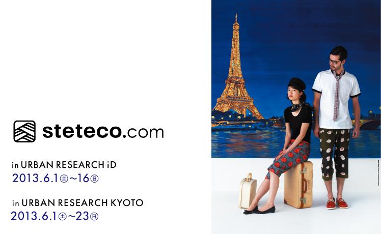 「steteco.com」エキシビション開催