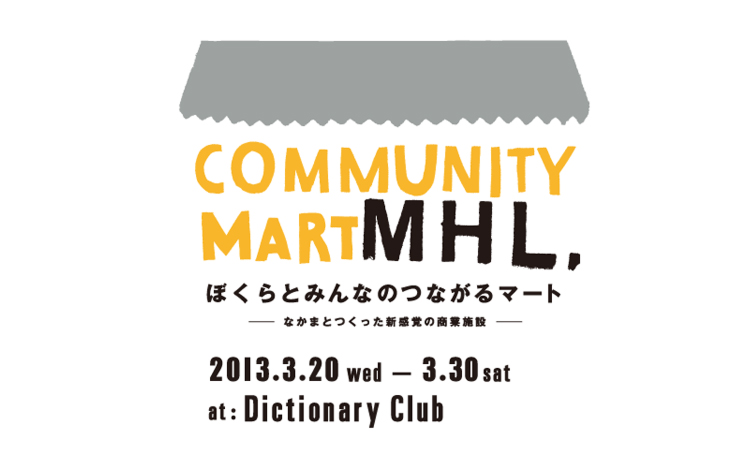 第2回「MHL. COMMUNITY MART」にURBAN RESEARCHが出店