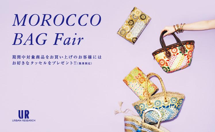 MOROCCO BAG FAIR開催のお知らせ