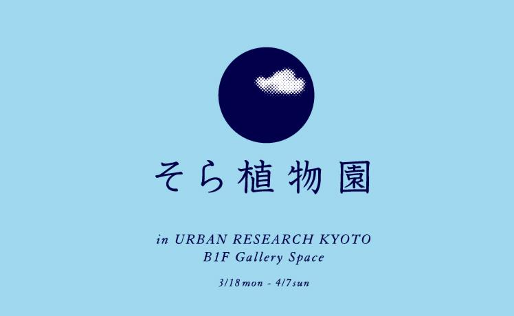 「そら植物園 in URBAN RESEARCH KYOTO」開催