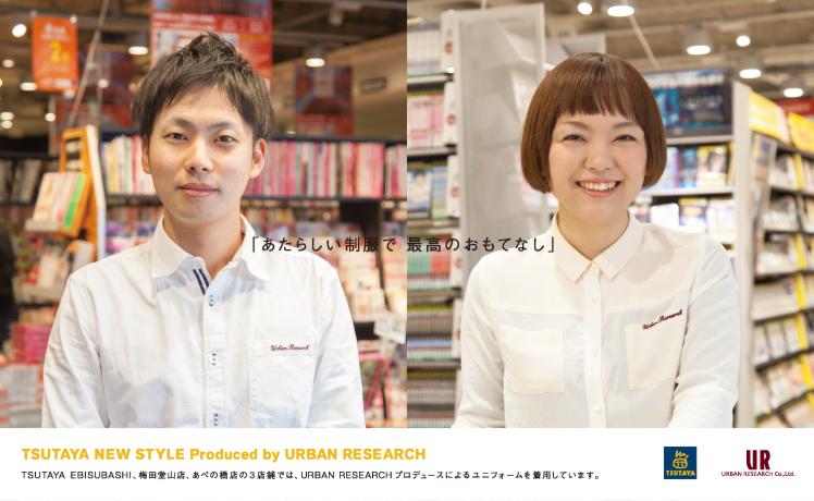 TSUTAYA EBISUBASHI・梅田堂山店・あべの橋店の制服をURBAN RESEARCHがプロデュース!