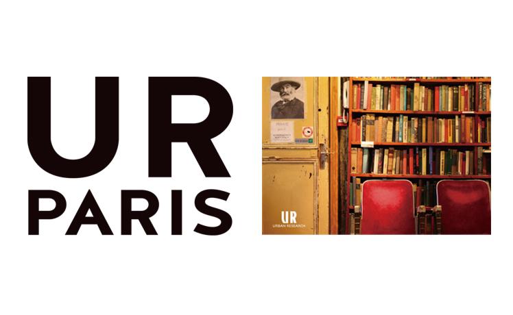 コンセプトブックシリーズ第8弾『URBAN RESEARCH : PARIS』発売