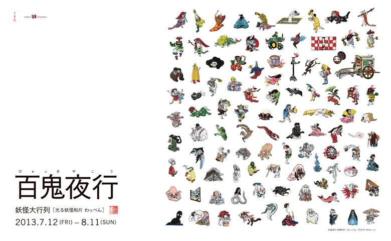 URBAN RESEARCH KYOTOにて『京東都』エキシビション「百鬼夜行2013-光る妖怪和片(わっぺん)-」開催