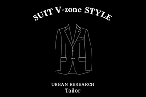 URBAN RESEARCH Tailorが提案する「Vゾーン」