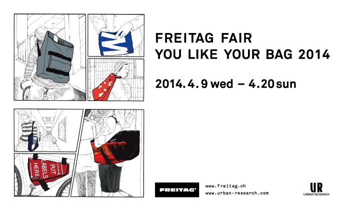 FREITAG FAIR / YOU LIKE YOUR BAG 2014 開催
