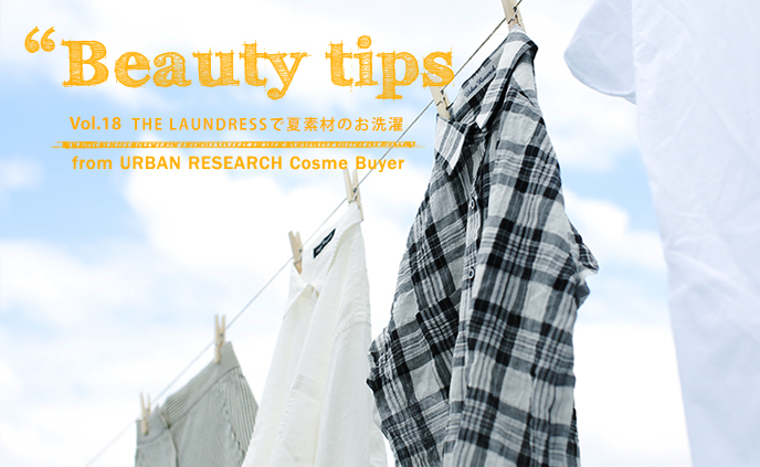 Beauty tips vol.18「THE LAUNDRESSで夏素材のお洗濯」