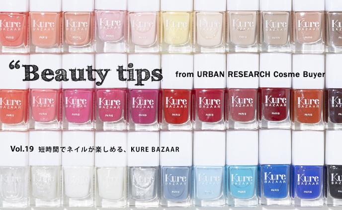 Beauty tips vol.19「短時間でネイルが楽しめる、KURE BAZAAR」