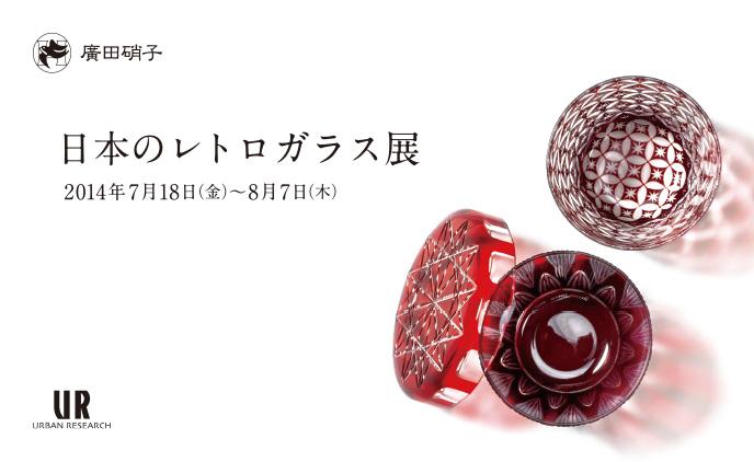 日本のレトロガラス展