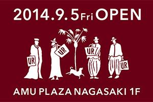 2014年9月5日(金)アミュプラザ長崎1Fに URBAN RESEARCH アミュプラザ長崎店がオープン
