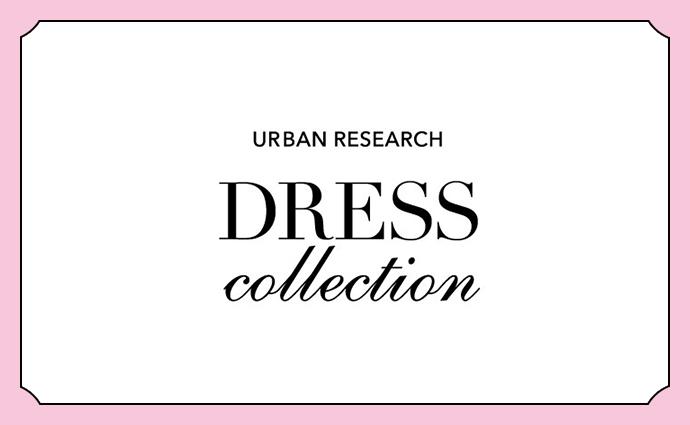 URBAN RESEARCH 西梅田ブリーゼブリーゼ店にて〈DRESS collection〉開催