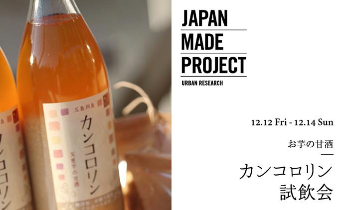JR長崎駅前かもめ広場にて開催される〈アミュ庭〉にURBAN RESEARCHが参加